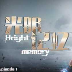 Bright Memory Episode 1