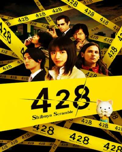 428 Shibuya Scramble PC Game Free Download