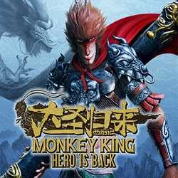 Monkey King Hero Is Back Deluxe Edition