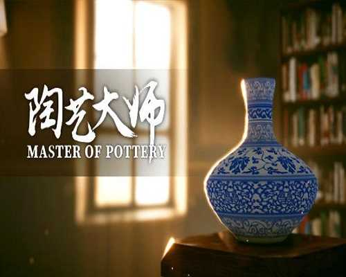 Master Of Pottery PC Game Free Download