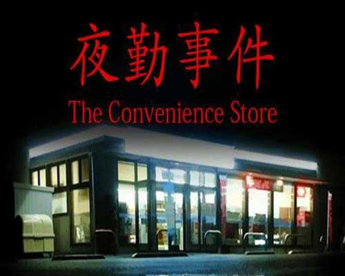 The Convenience Store PC Free Download